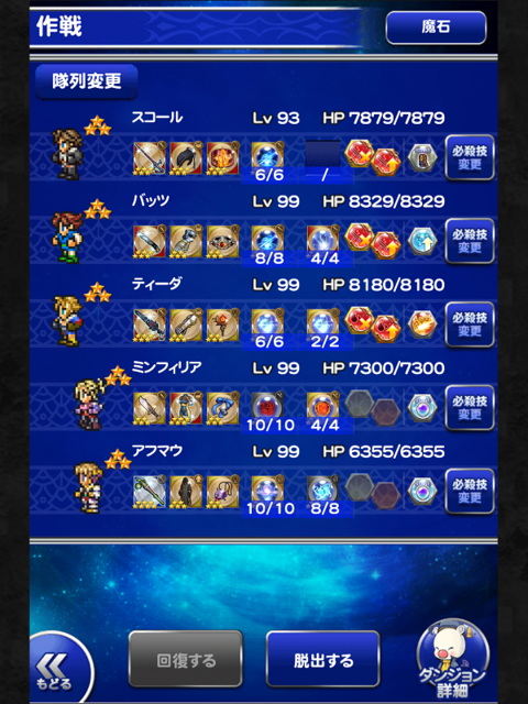 FFRK_magicite30_fire_20170826_01.png
