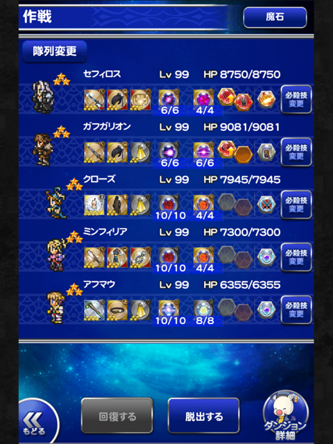 FFRK_magicite30_holy_20170826_01.png