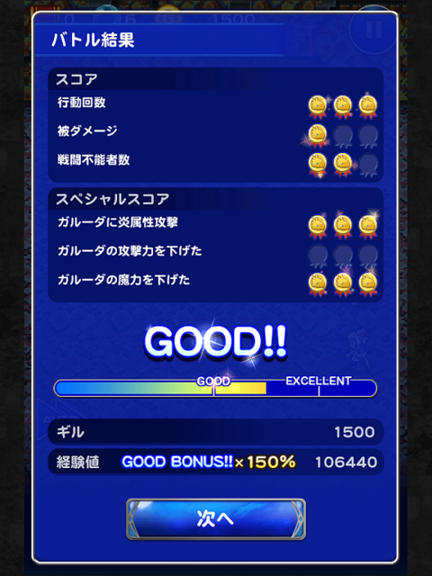 FFRK_mission_nightmare200_FF14_20170615_02_02.png