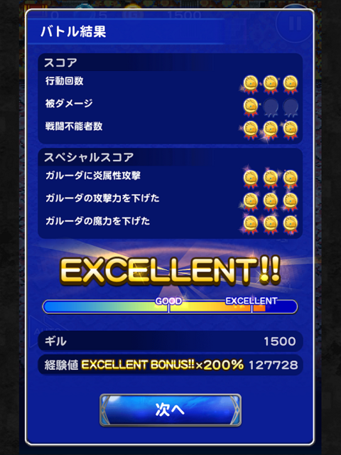FFRK_mission_nightmare200_FF14_20170615_05.png