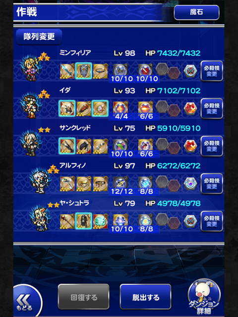 FFRK_mission_nightmare200_FF14_20170615_06.png