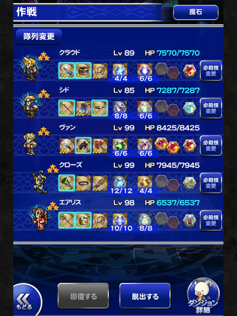 FFRK_mission_nightmare300_FF7_20170610_01.png