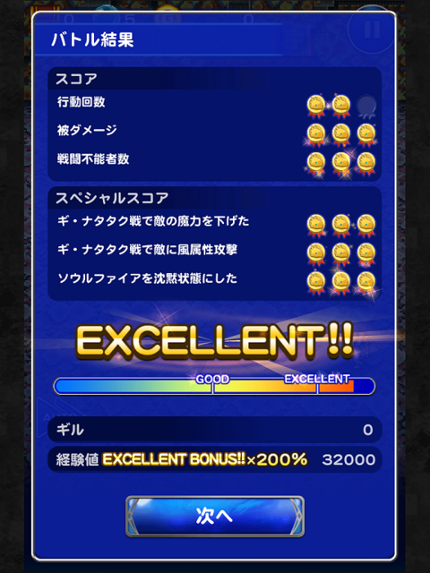 FFRK_mission_nightmare300_FF7_20170610_03.png